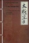 Тайцзицюань. Классические тексты. Принципы. Мастерство