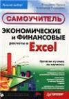 Пикуза В., Гаращенко А. Экономические и финансовые расчеты в Excel.