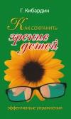 Как сохранить зрение детей