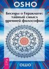 Беседы о Гераклите: тайный смысл древней философии