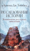 Исследование истории. Том I