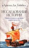 Исследование истории. Том II