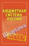 Бюджетная система России. Шпаргалки