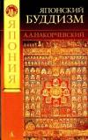 Японский буддизм: история людей и идей