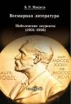 Всемирная литература: Нобелевские лауреаты 1931-1956