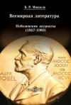 Всемирная литература: Нобелевские лауреаты 1957-1980