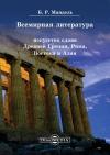 Всемирная литература. Искусство слова Древней Греции