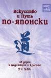 Искусство и Путь по-японски: 45 дорог к медитации