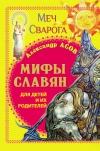 Мифы славян для детей и их родителей. Меч Сварога.