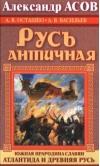 Русь античная