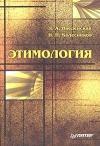 Этимология. Учебное пособие