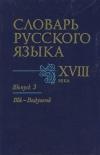 ������� �������� ����� XVIII ����. ������ 3. ��� - ���������