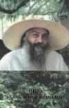 Семь шагов к самадхи