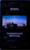 Таллинский переход. Историческая хроника Балтийской трагедии
