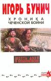 Хроника чеченской бойни и шесть дней в Буденновске
