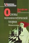 Основы психоаналитической теории. Метапсихология