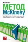 ����� McKinsey