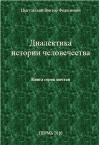 Диалектика истории человечества