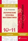 Логические основы математики. 10-11 класс