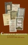 Словенская литература. От истоков до рубежа XIX-XX веков