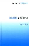 Новые работы 2003-2006