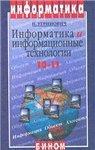 Угринович Н.Д. Информатика и информационные технологии. Учебник для 10-11 классов.
