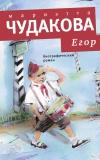 Егор. Биографический роман