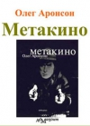 Метакино