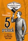 5 Oclock и другие традиции Англии
