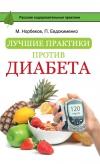 Лучшие практики против диабета