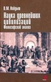 Наука древнейших цивилизаций. Философский анализ