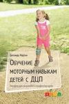 Обучение моторным навыкам детей с ДЦП
