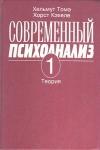 Современный психоанализ. Том 1. Теория