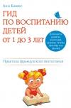 Гид по воспитанию детей от 1 до 3 лет