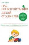 Гид по воспитанию детей от 3 до 6 лет