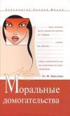 Моральные домогательства. Скрытое насилие в повседневности
