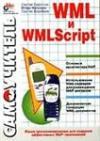 Сироткин С. и др. Самоучитель WML и WMLScript