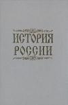 История России с древнейших времен до начала XX века