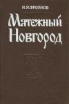 Мятежный Новгород