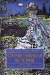 Отечественная история (до 1917 г.)