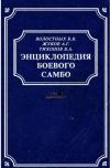 Энциклопедия Боевого Самбо. Том 1