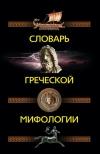 Словарь греческой мифологии