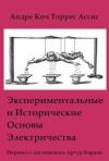 Экспериментальные и Исторические Основы Электричества
