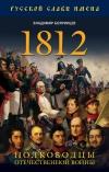 1812. Полководцы Отечественной войны