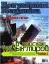 Популярная механика 2006