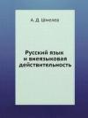 Русский язык и внеязыковая действительность