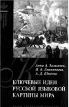 Ключевые идеи русской языковой картины мира