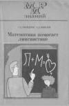 Математика помогает лингвистике