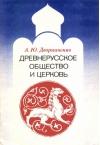 Древнерусское общество и церковь