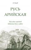 Белов А.И. «Русь арийская»